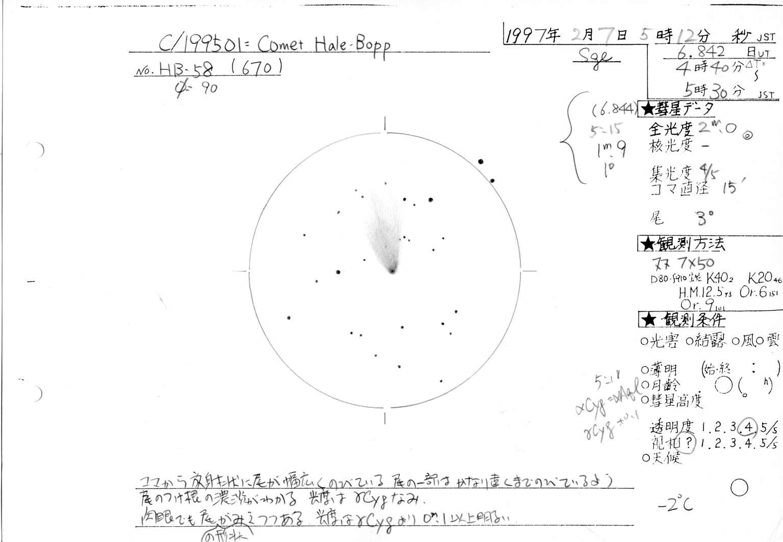 1995O1_058.jpg