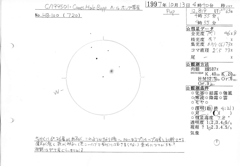 1995O1_100.jpg
