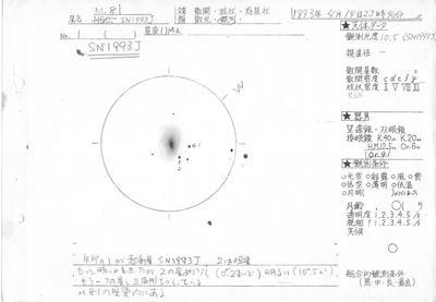 SN1993J_001.jpg