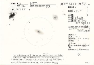 dso_1214.jpg