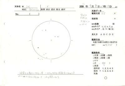 SN2011fe_001.jpg