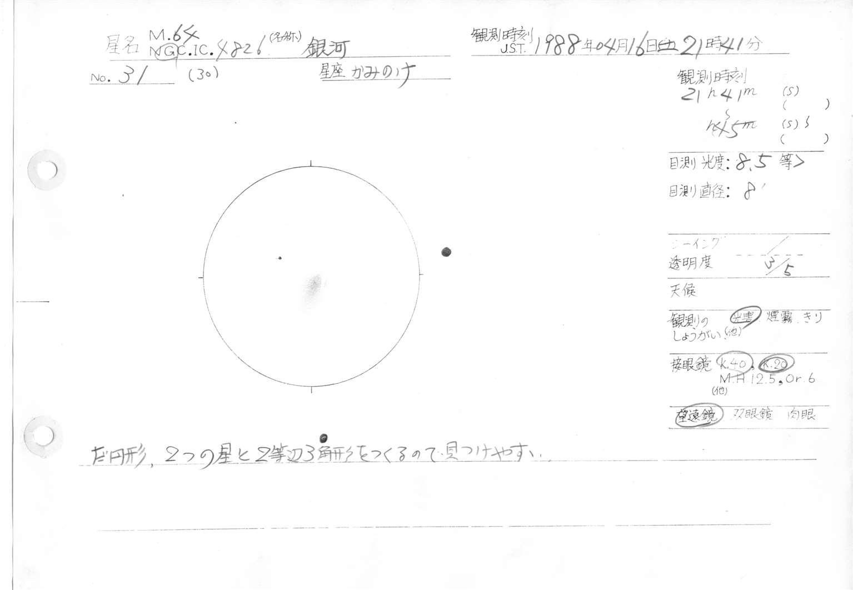 dso_0031.jpg