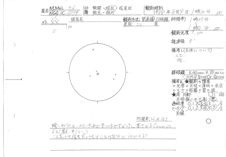 dso_0044.jpg