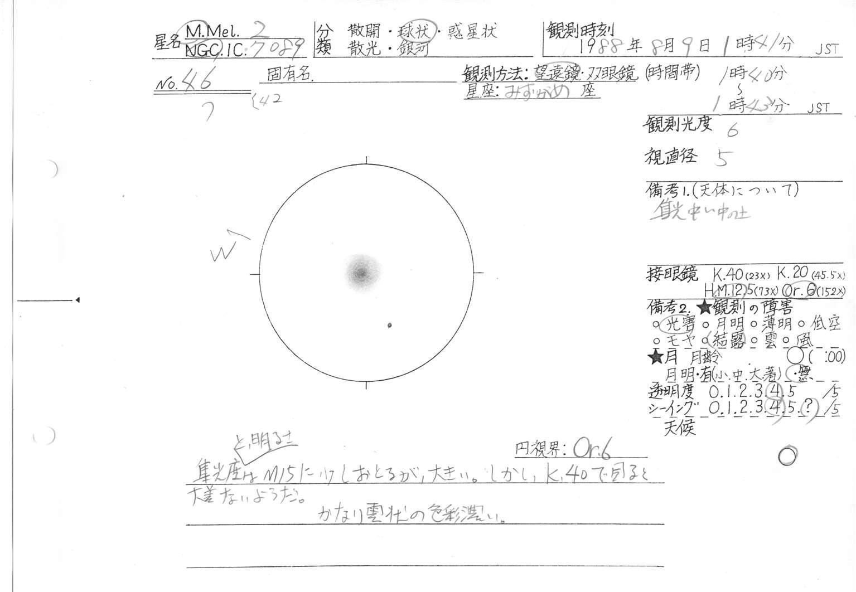 dso_0046.jpg